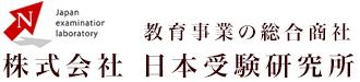 株式会社 日本受験研究所